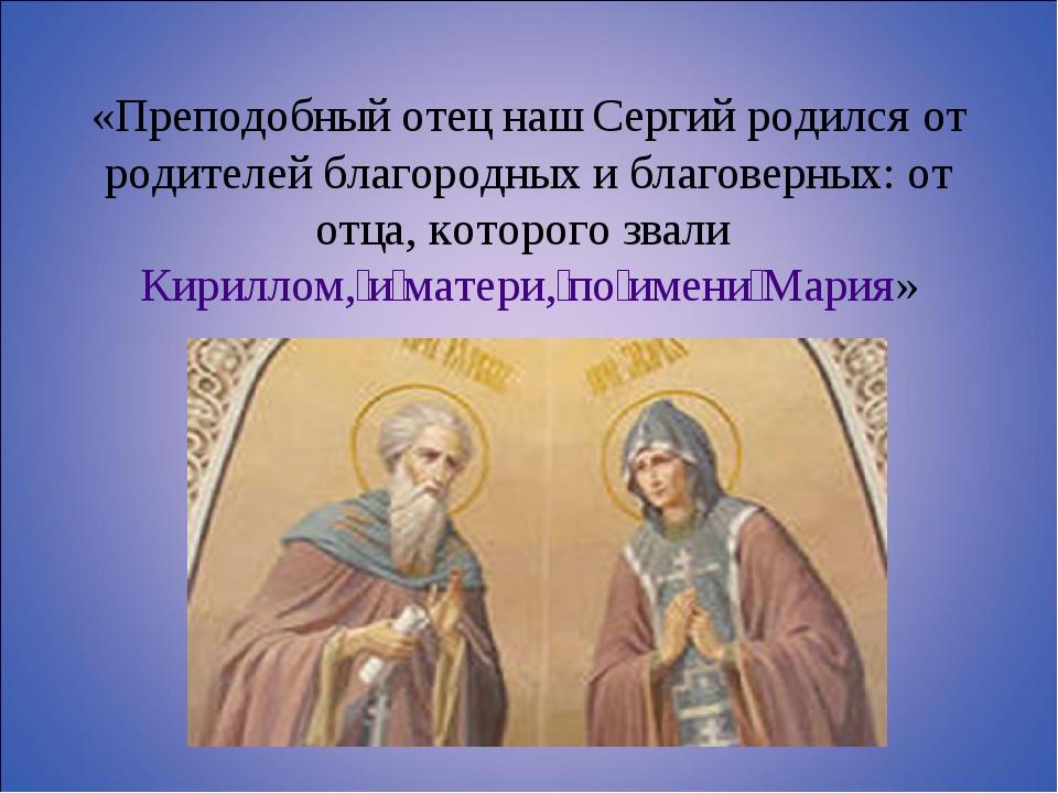 «Преподобный отец наш Сергий родился от родителей благородных и благоверных:...
