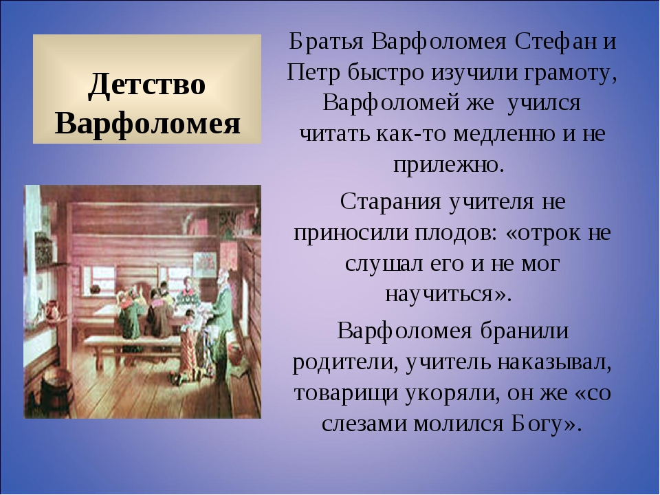 Братья Варфоломея Стефан и Петр быстро изучили грамоту, Варфоломей же учился...