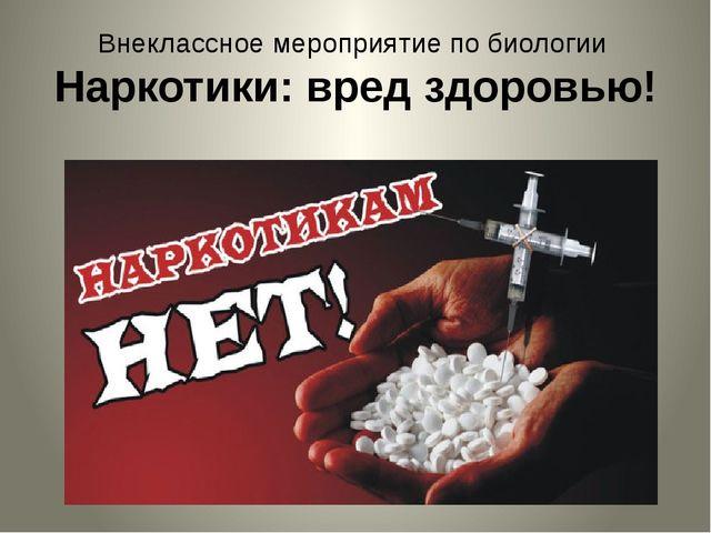 Внеклассное мероприятие по биологии Наркотики: вред здоровью!