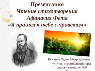 Презентация Чтение стихотворения Афанасия Фета «Я пришел к тебе с приветом» П