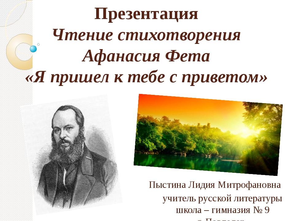 Презентация Чтение стихотворения Афанасия Фета «Я пришел к тебе с приветом» П...