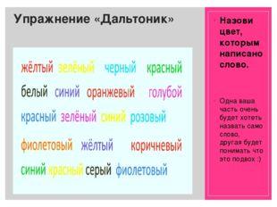 Упражнение «Дальтоник» Назови цвет, которым написано слово. Одна ваша часть о