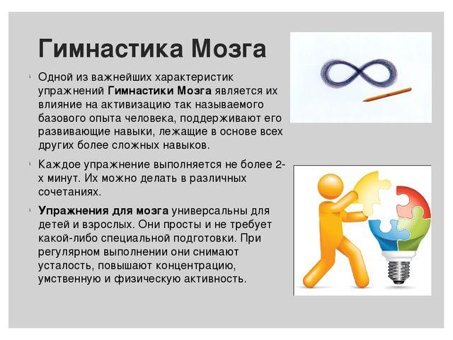 Гимнастика Мозга Одной из важнейших характеристик упражненийГимнастики Мозг...