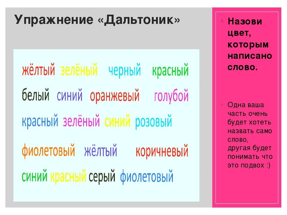 Упражнение «Дальтоник» Назови цвет, которым написано слово. Одна ваша часть о...
