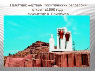 Памятник жертвам Политических репрессий открыт в1996 году скульптор: К. Байго
