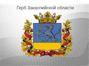 Герб Закаспийской области