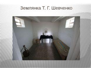 Землянка Т. Г. Шевченко