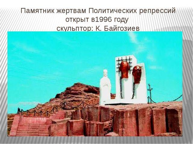 Памятник жертвам Политических репрессий открыт в1996 году скульптор: К. Байго...