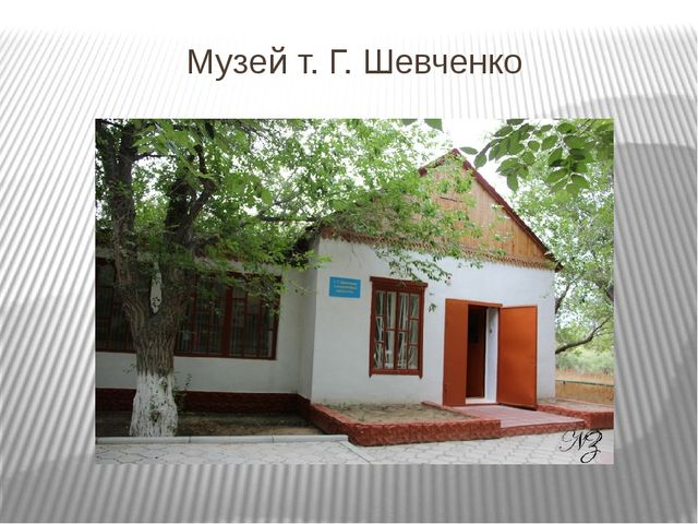 Музей т. Г. Шевченко