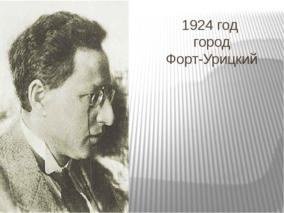 1924 год город Форт-Урицкий