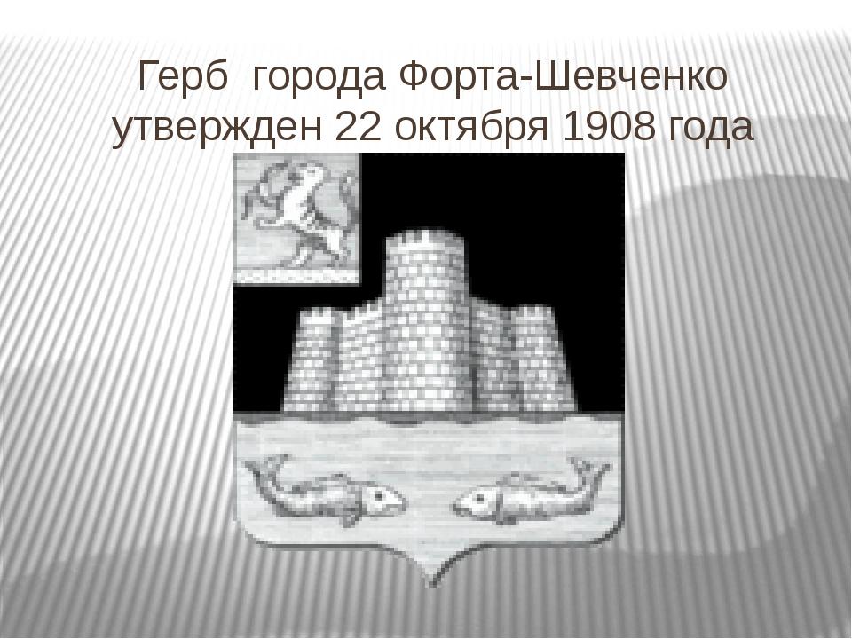 Герб города Форта-Шевченко утвержден 22 октября 1908 года