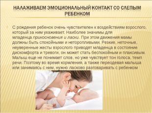С рождения ребенок очень чувствителен к воздействиям взрослого, который за ни