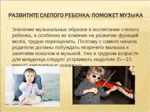 Значение музыкальных образов в воспитании слепого ребенка, а особенно их влия