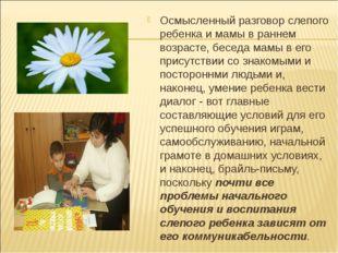 Осмысленный разговор слепого ребенка и мамы в раннем возрасте, беседа мамы в