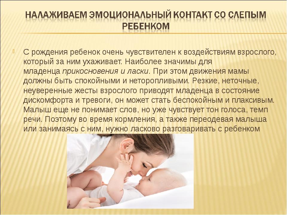 С рождения ребенок очень чувствителен к воздействиям взрослого, который за ни...