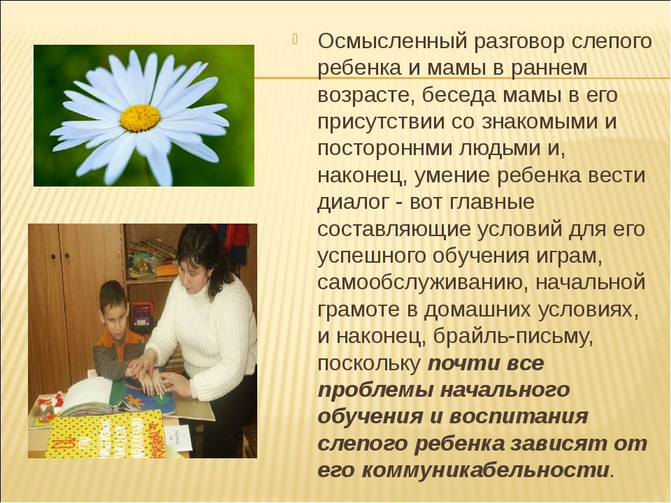 Осмысленный разговор слепого ребенка и мамы в раннем возрасте, беседа мамы в...
