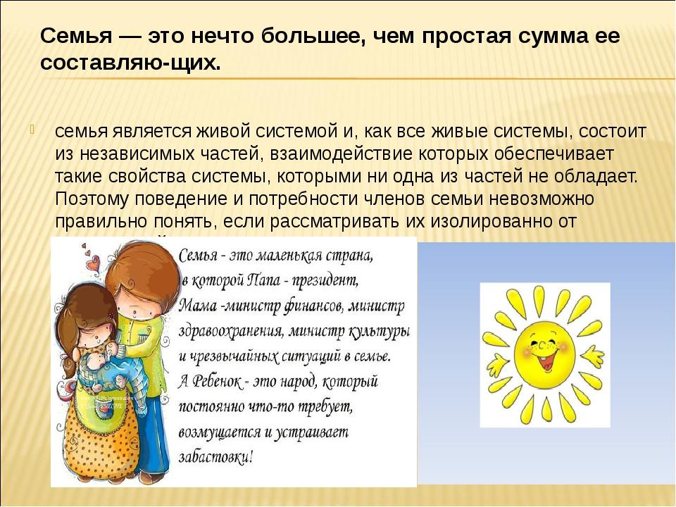 семья является живой системой и, как все живые системы, состоит из независимы...