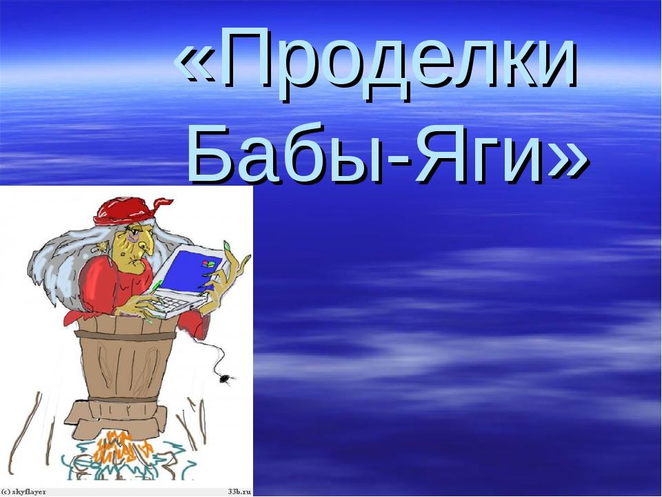 «Проделки Бабы-Яги»