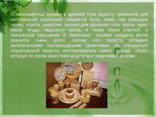 С незапамятных времен в древней Руси бересту применяли для изготовления разли