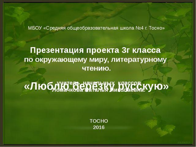МБОУ «Средняя общеобразовательная школа №4 г. Тосно»  Презентация проекта 3...
