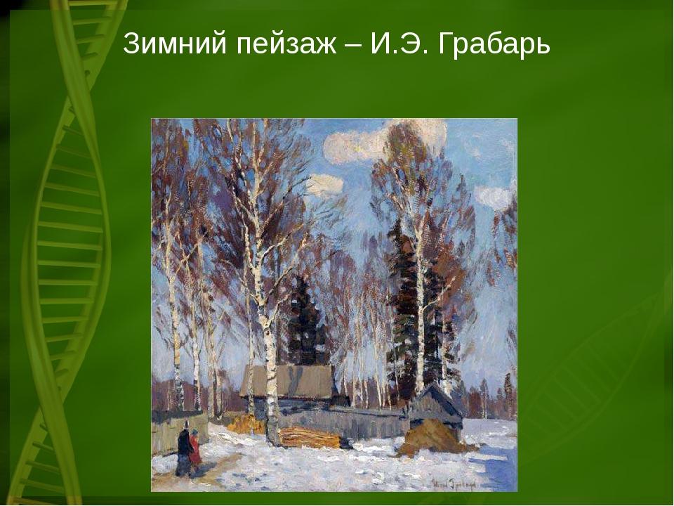 Зимний пейзаж – И.Э. Грабарь