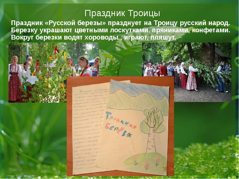 Праздник Троицы Праздник «Русской березы» празднует на Троицу русский народ....