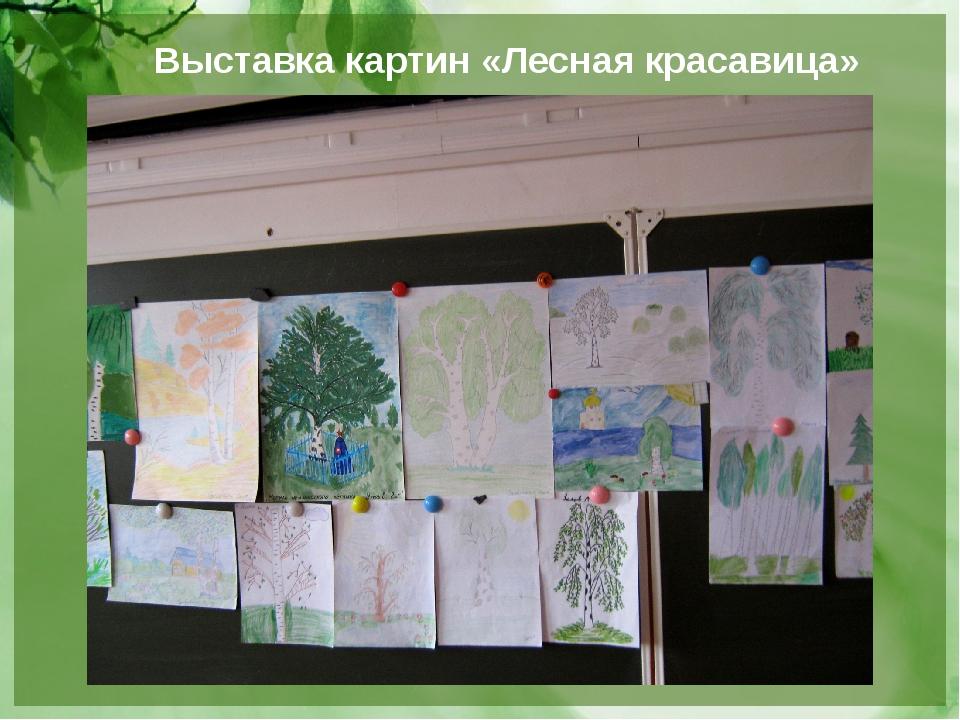 Выставка картин «Лесная красавица»