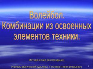 * Методические рекомендации Учитель физической культуры: Гогичаев Павел Игорь