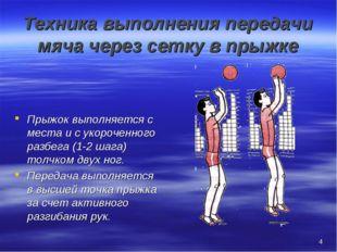 * Техника выполнения передачи мяча через сетку в прыжке Прыжок выполняется с