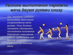 * Техника выполнения передачи мяча двумя руками снизу При передаче следует вы