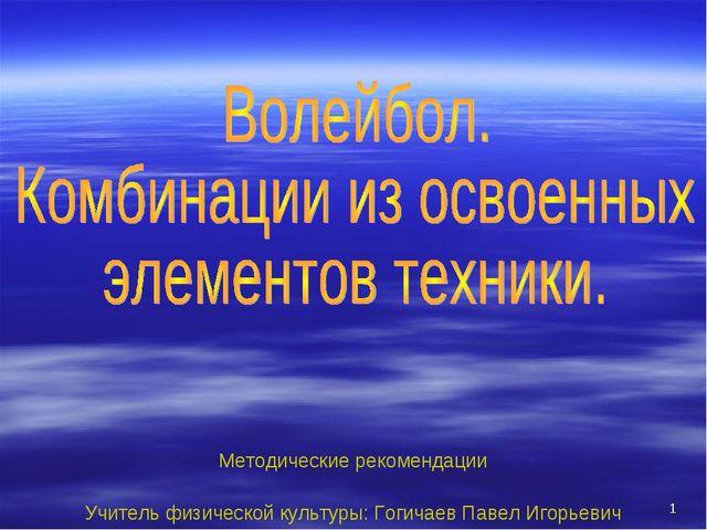 * Методические рекомендации Учитель физической культуры: Гогичаев Павел Игорь...