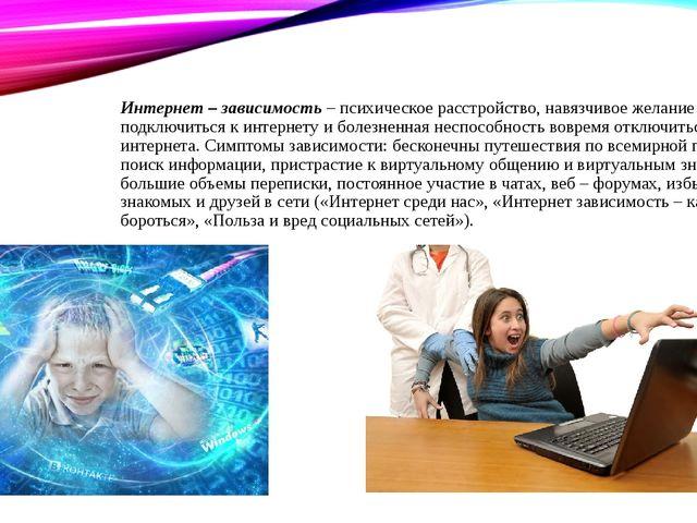 Интернет – зависимость – психическое расстройство, навязчивое желание подключ...
