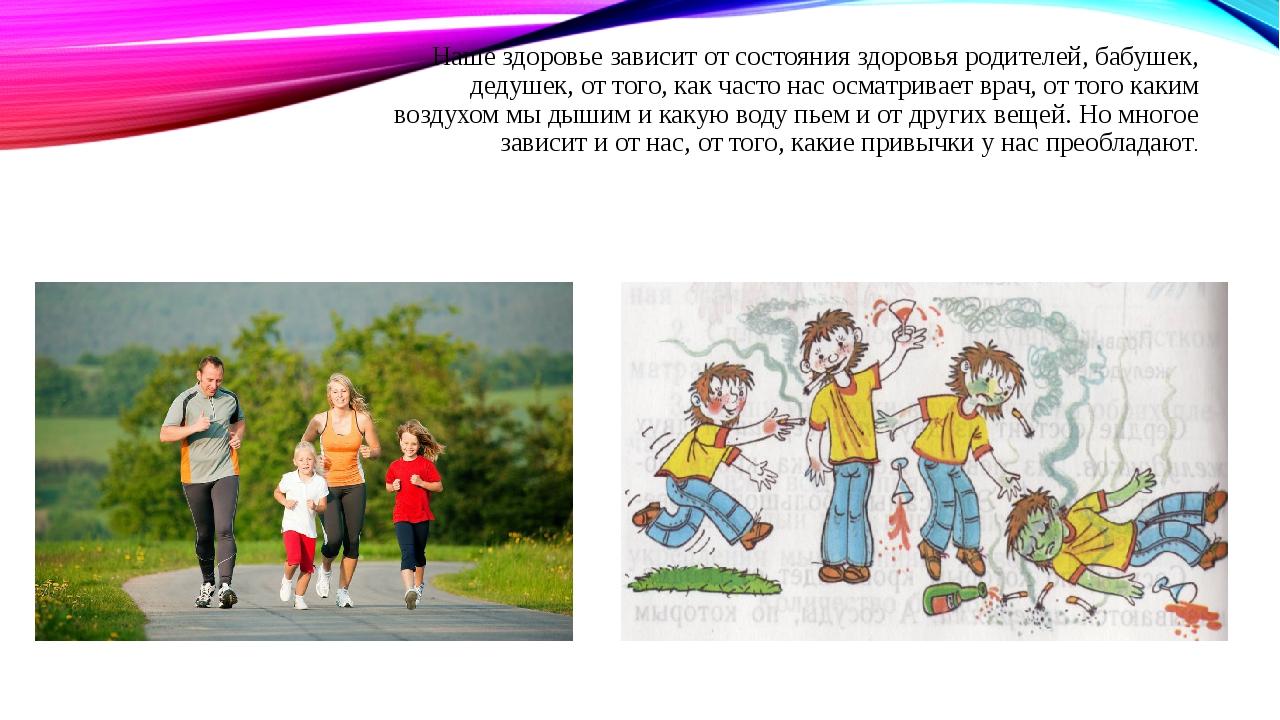 Наше здоровье зависит от состояния здоровья родителей, бабушек, дедушек, от т...