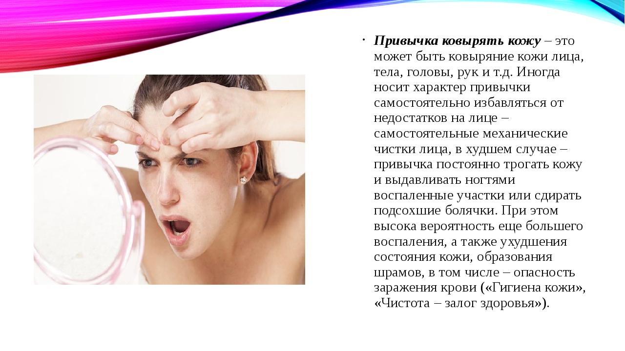 Привычка ковырять кожу – это может быть ковыряние кожи лица, тела, головы, ру...