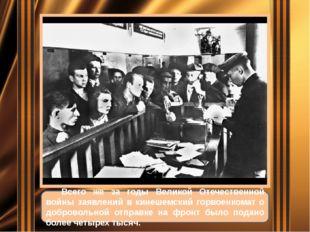 Всего же за годы Великой Отечественной войны заявлений в кинешемский горвоен