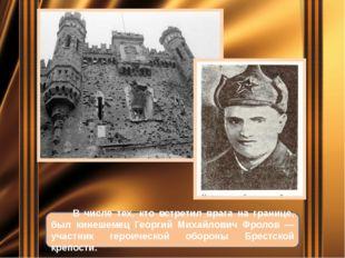 В числе тех, кто встретил врага на границе, был кинешемец Георгий Михайлович