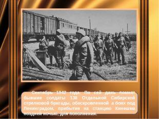 Сентябрь 1942 года. По сей дань помнят бывшие солдаты 138 Отдельной Сибирско