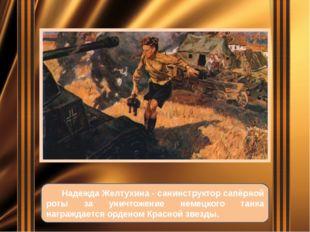 Надежда Желтухина - санинструктор сапёрной роты за уничтожение немецкого тан