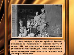В конце декабря в бригаду прибыло большое пополнение из Забайкальского военн