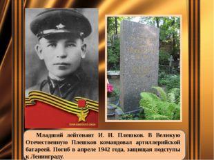 Младший лейтенант И. И. Плешков. В Великую Отечественную Плешков командовал