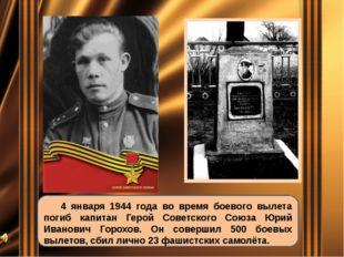 4 января 1944 года во время боевого вылета погиб капитан Герой Советского Со