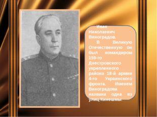 Иван Николаевич Виноградов. В Великую Отечественную он был командиром 159-го