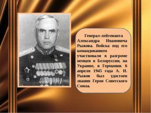 Генерал-лейтенанта Александра Ивановича Рыжова. Войска под его командованием