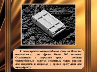 С домостроительного комбинат «Заветы Ильича» отправилось на фронт более 600