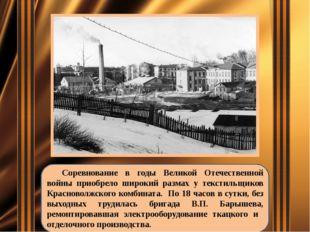 Соревнование в годы Великой Отечественной войны приобрело широкий размах у т