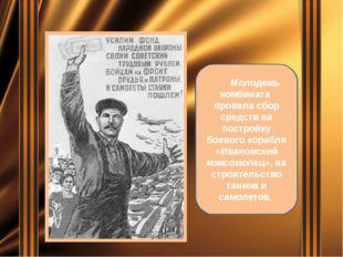 Молодежь комбината провела сбор средств на постройку боевого корабля «Иванов