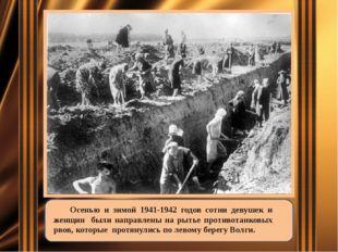 Осенью и зимой 1941-1942 годов сотни девушек и женщин были направлены на рыт