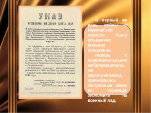 В первый же день войны В Ивановской области было объявлено военное положение
