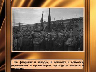 На фабриках и заводах, в колхозах и совхозах, учреждениях и организациях про
