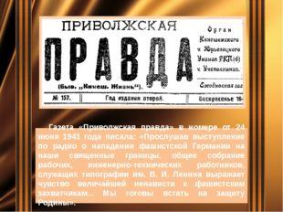 Газета «Приволжская правда» в номере от 24 июня 1941 года писала: «Прослушав